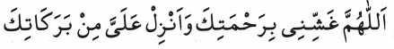 Baş Mesh Edilirken Okunacak Dua