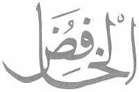 Esmaül Hüsna EL-HAFID