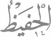Esmaül Hüsna EL-HAFÎZ