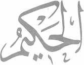 Esmaül Hüsna EL-HAKÎM