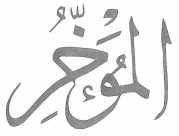 Esmaül Hüsna EL-MUAHHİR