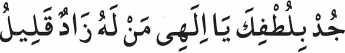Hz. Ebu Bekir'in Dua ve Yakarışları