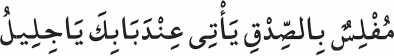 Hz. Ebu Bekir'in Dua ve Yakarışları2