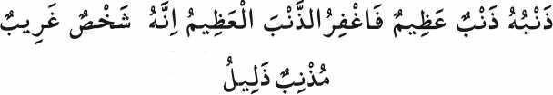 Hz. Ebu Bekir'in Dua ve Yakarışları3