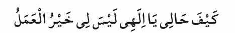 Hz. Ebu Bekir'in Dua ve Yakarışları4