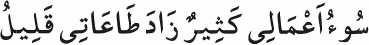 Hz. Ebu Bekir'in Dua ve Yakarışları5