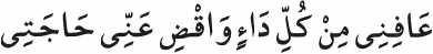Hz. Ebu Bekir'in Dua ve Yakarışları6
