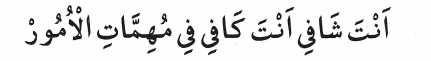 Hz. Ebu Bekir'in Dua ve Yakarışları8