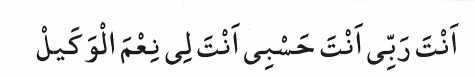 Hz. Ebu Bekir'in Dua ve Yakarışları9