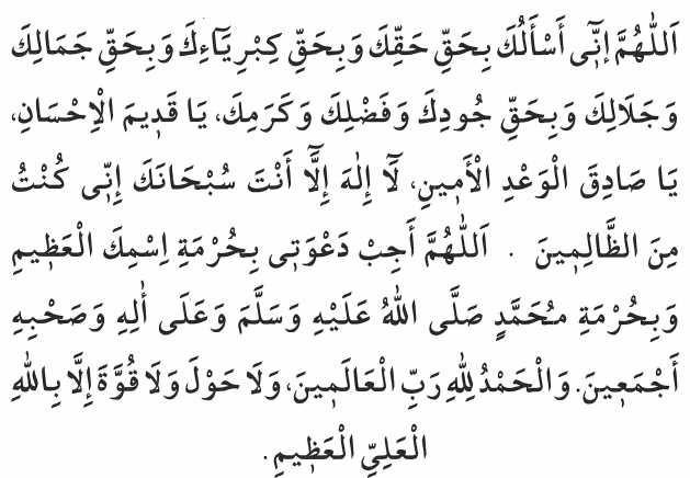 Kabir Duası (52. Gece Duası)