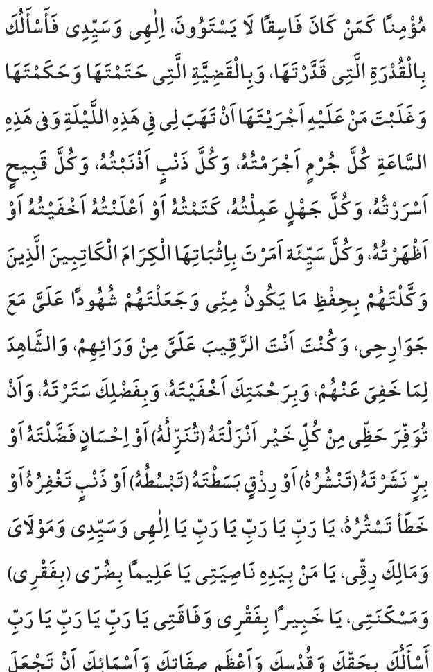 Kumeyl Duası8