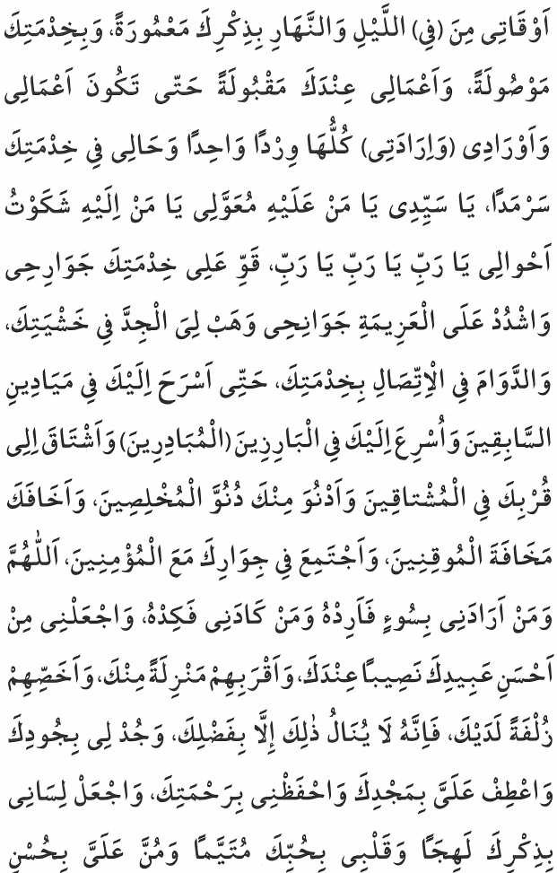 Kumeyl Duası9